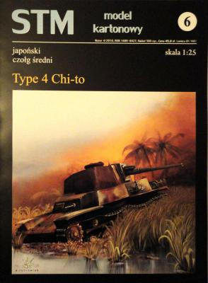 06            *              Type 4 Chi-to (1:25)        *      STM