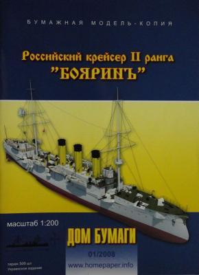 002    *   1\08   *     Российский крейсер II ранга Бояринь (1:200)       *     DOM