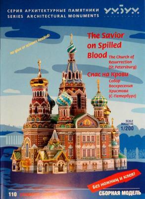 Собор Воскресения Христова (С-Петербург) (1:200)    *    УМНАЯ  БУМ