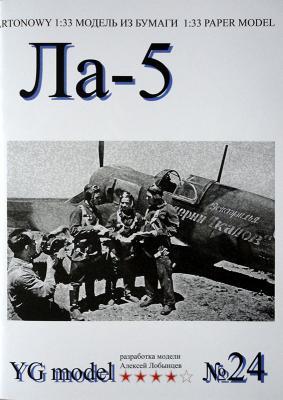 YG-024   *  ЛА-5  (1:33)