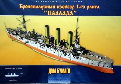 "026    *  1\13   *   Бронепалубный крейсер 1-го ранга ""Паллада"" (1:200)   *   DOM"
