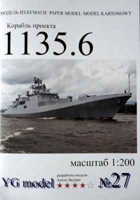 YG-027   *   Корабль проекта 1135.6(1:200)