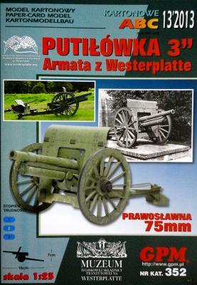 GP-350  *   13\13\352  *  Putilowka 3 (1:25)