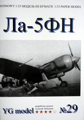 YG-029   *  Ла-5ФН (1:33)