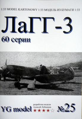 YG-025   *  ЛаГГ-3 (1:33) + резка