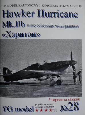 """YG-28   *  Hawker Hurricane MK.II b"""" Харитон"""" 1:33+резка"""