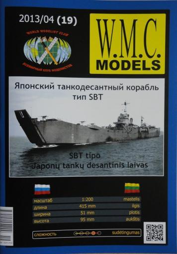 19  *  04\13  *  Японский танкодесантный корабль тип SBT(1:200)  *  WMC