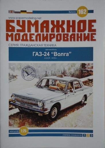 162   *   ГАЗ-24 Волга (1:25)  *   ОРЕЛ