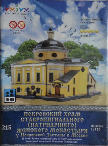 Покровский храм Ставропигиального(патриаршего) женского монастыря(1:150)  *  Ум Бум
