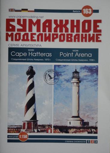 163   *   Cape Hatteras/Pint Arena(1:150)   *   ОРЕЛ
